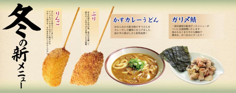 【12/5~】串カツ田中に新メニューが追加!大人も子どもも嬉しいメニュー