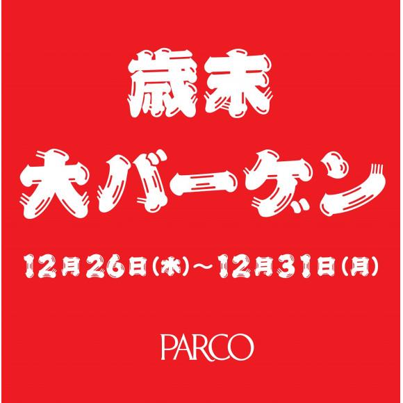 【12/26~31】札幌パルコで2018年最後のセール『歳末大バーゲン』が開催!