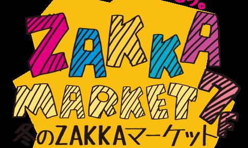 【12/14~24】大丸札幌で冬のZAKKAマーケットが開催!