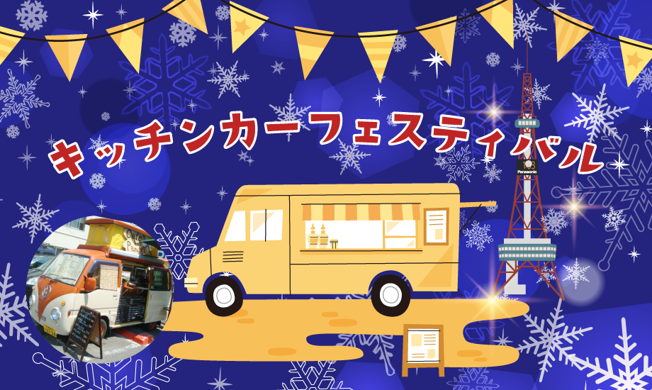【~12/25】テレビ塔でキッチンカーフェスティバルが開催!様々なグルメを堪能