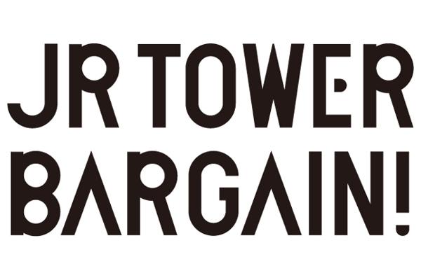 JRタワーバーゲンに関するアンケート