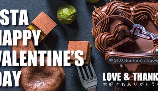 【2/1~14】札幌エスタでバレンタインフェアが開催!各ブランドがチョコスイーツを販売!
