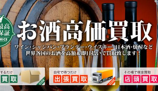 【2/15】お酒の買取専門店 JOYLAB(ジョイラボ)がすすきのに進出!札幌初オープンのお店です!