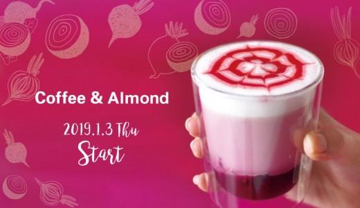 モリヒコでアーモンドミルクを使用した『コーヒー&アーモンド』の提供を開始!