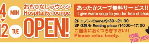 【2/4~12】雪まつりに合わせてノルベサで無料休憩所がオープン!温かいスープも提供