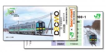 JR北海道コレクションファイルやH100形の列車カードも発売