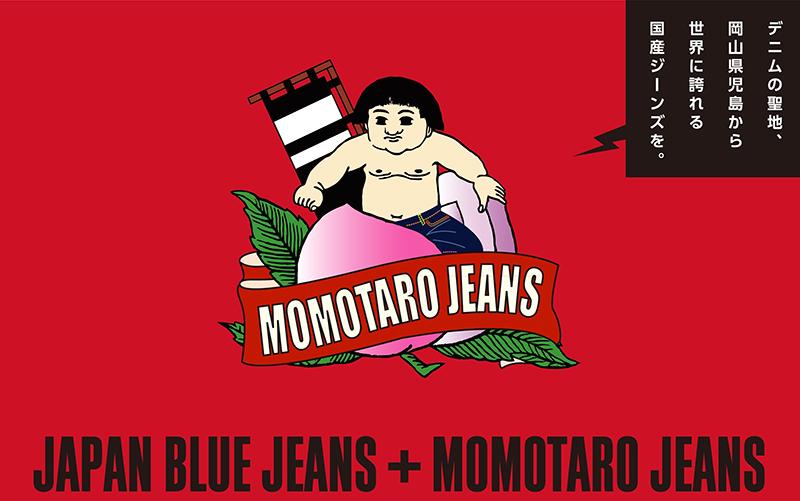 【2/1~24】デニムの聖地 岡山から『桃太郎ジーンズ』が札幌パルコで特別販売会を実施!