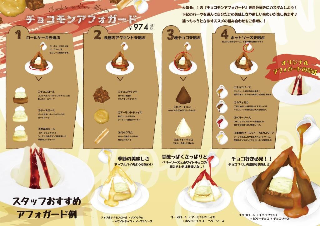 カフェ・ド・ろまんで人気の『チョコモンアフォガード』がカスタマイズ可能に!