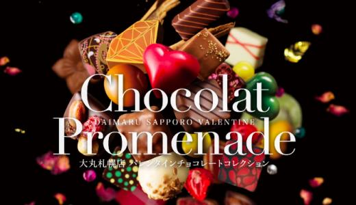 【1/16~】大丸札幌でショコラプロムナードなどバレンタインチョコレートコレクション2019が開催!