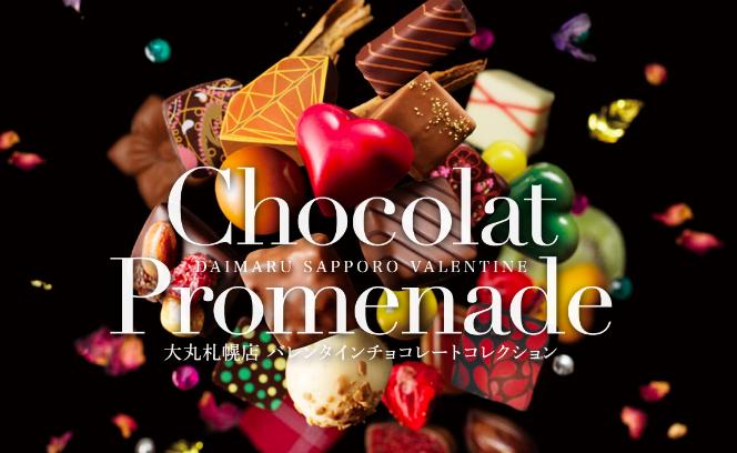 【1/16~】大丸札幌でバレンタインチョコレートコレクション2019が開催!