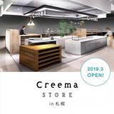 ハンドメイドを販売するCreema(クリーマ)が札幌に常設店をオープン!