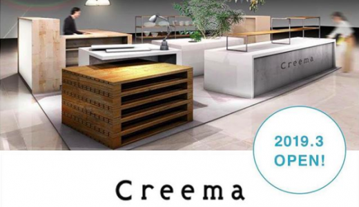 【3/1】ハンドメイドを販売するCreema(クリーマ)が札幌に常設店をオープン!