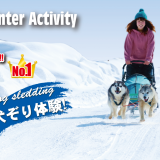 【1/5~3/21】ノースサファリサッポロが冬期営業を開始!オープニングイベントも行ないますよ!