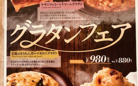 【1/15~2/18】ル・トロワの蔵味珈琲でグラタンフェアが開催!