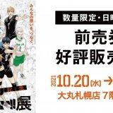 人気漫画『ハイキュー!!』の「連載完結記念 ハイキュー!!展」が10月20日(水)より大丸札幌で開催!展覧会オリジナルグッズの販売も実施