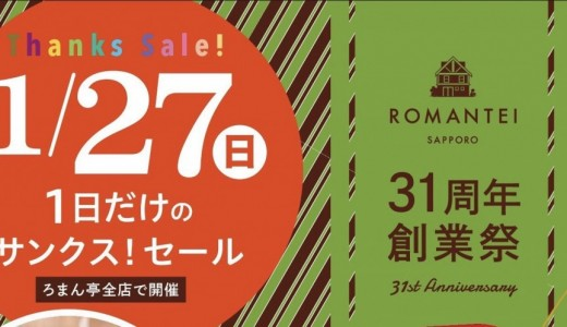 【1/27】ろまん亭が31周年創業祭を開催!チョコモンブランも安く買えるぞ!