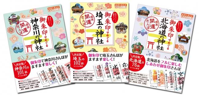【御朱印集め】厳選した北海道の神社を集めた『御朱印でめぐる神社シリーズ 北海道版』が発売!
