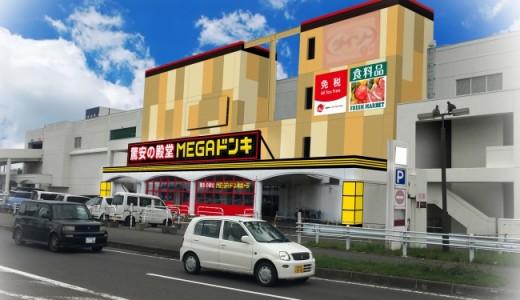 【3/22】MEGAドン・キホーテ篠路店がオープン!フードコーナーも新設!