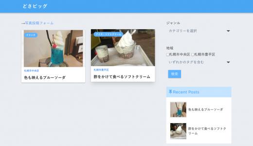 札幌・北海道を写真で伝えるサイト 『どさピッグ』を仮オープンしました!