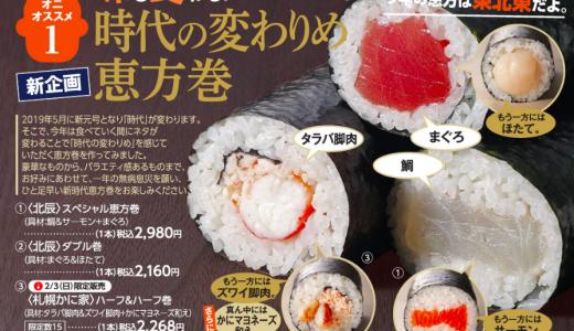 【1/30~2/3】大丸札幌 ほっぺタウン各店が恵方巻きを販売!