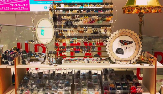 【1/7~23】札幌パルコにオリジナルアクセサリーも作れるDua(ドゥア)が期間限定でオープン!