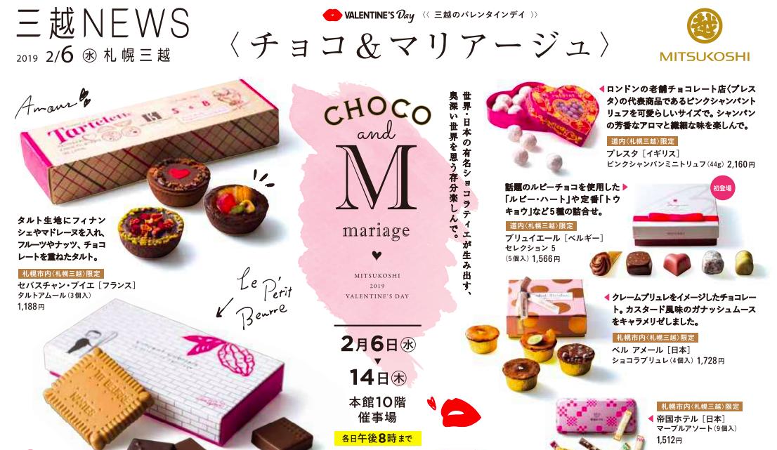 札幌三越のチョコ&マリアージュ2019