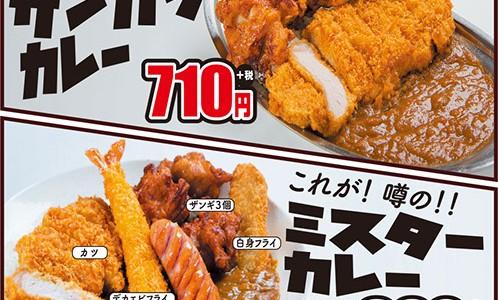 【3/14】メガ盛りカレーを提供するミスターカレーがイオン新さっぽろにオープン!