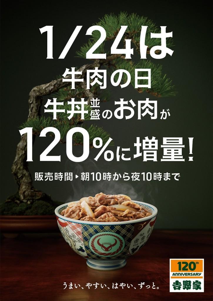 吉野家で開催する牛丼の日概要