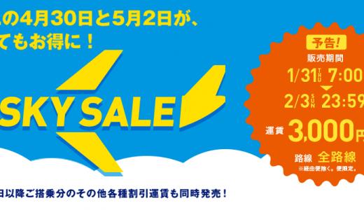 【1/31~】スカイマークがGWに合わせたSKYセールを開催!片道3,000円から販売!