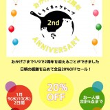 しろくまクレープ2周年記念イベント 全品20%オフ!