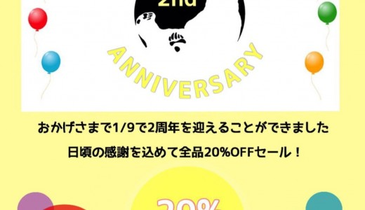 【1/9,10】しろくまのクレープが2周年記念イベントを開催!全品20%オフに!