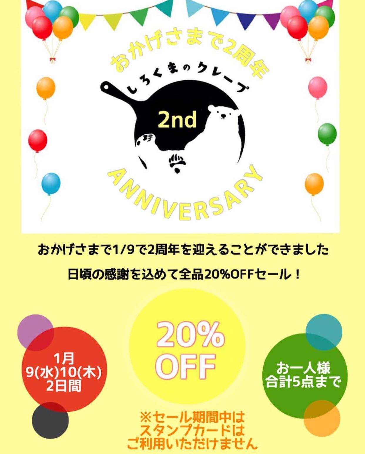 しろくまのクレープ2周年記念イベント 全品20%オフ!
