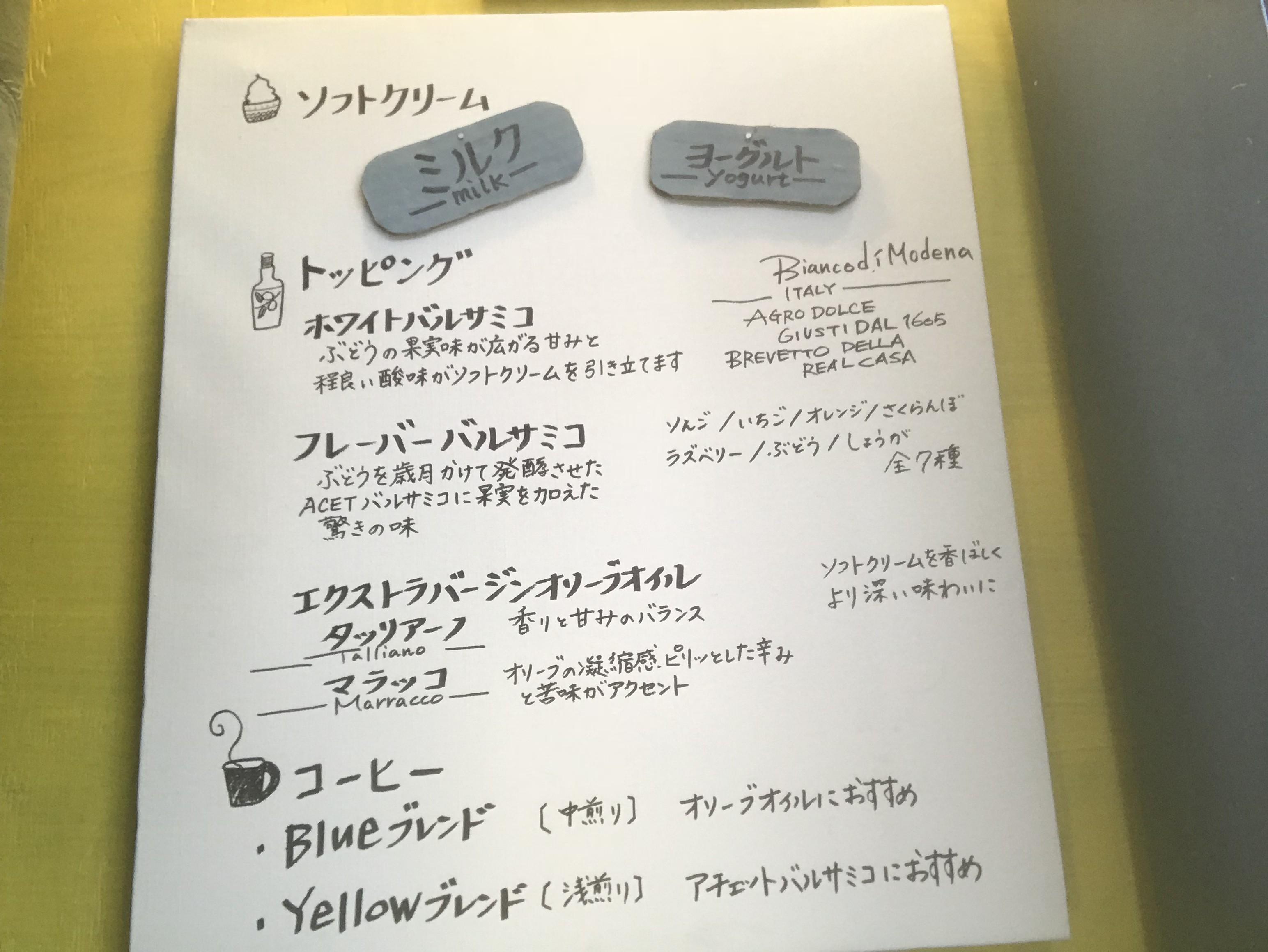 ソフトクリームにかけるトッピングの説明が書かれている