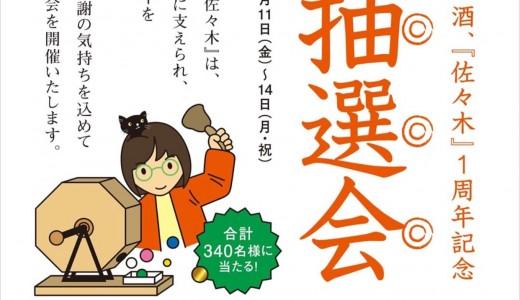 【1/11~14】パフェ佐々木で1周年記念イベントを開催!お食事券などが当たる!