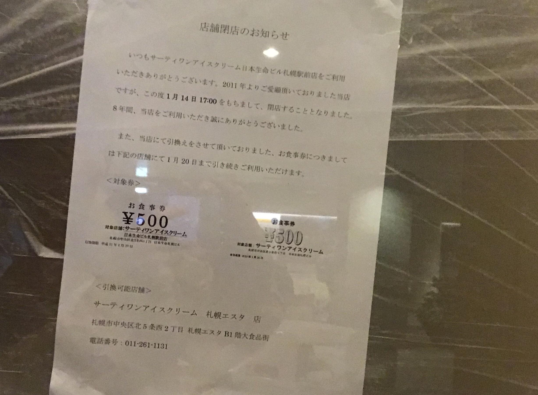 閉店したサーティーワン 日本生命ビル札幌駅前店の張り紙