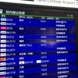 新千歳空港の運航状況が大通駅でも確認できるモニターが設置されました!