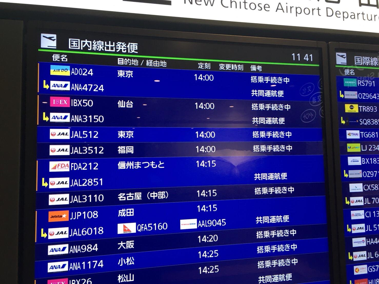 新千歳空港から運航する国内線・国際線の運航状況が確認できる
