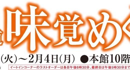 【1/22~2/4】第28回 北海道 味覚めぐりが札幌三越で開催!道内の名グルメが食べ尽くせる!