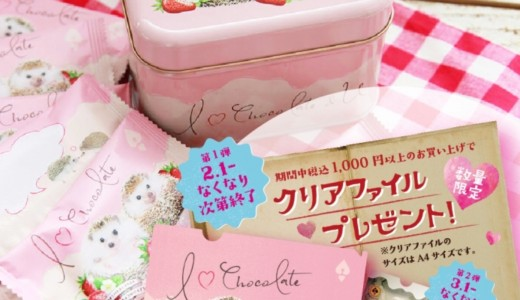 【2/1】アンティーク各店でハリネズミデザインの缶に入ったいちごチョコラスクを限定発売!