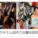ミュゼプラチナム札幌中央店が古着回収BOXを設置。リサイクルやワクチンの提供に活用