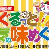 【1/5~15】大丸札幌で『第21回 全国ぐるっと!!人気の味めぐり』が開催!利尻ラーメンの味楽も初出店!