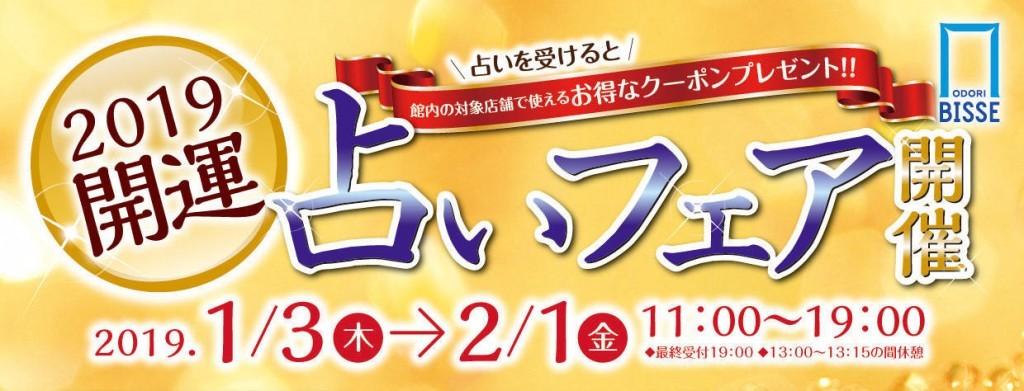 【1/3~2/1】大通ビッセで占いフェアが開催!8人の占い師が日替わりで登場します!