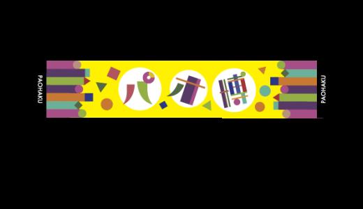 【1/26~31】人気YouTuberパオパオチャンネルが札幌パルコにポップアップショップをオープン!