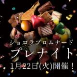 【1/22】1日早くショコラプロムナードが楽しめる、プレナイトが今年も開催します!