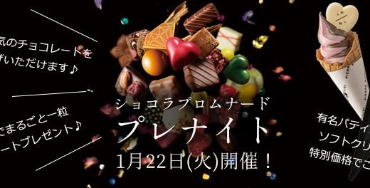 【1/22】大丸札幌ショコラプロムナードのプレナイトが今年も開催!