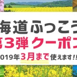 ぐうたび北海道が北海道ふっこう割 第3弾を開始!最大20,000円割引に!