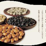 【2/1】職人が作る創作豆のお店『池田食品』が大丸札幌にオープン!