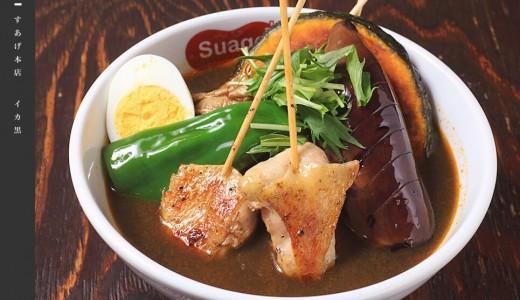 【2/27】スープカレー専門店『Suage 天神』が南平岸にオープン!Suageからのれん分けした店舗
