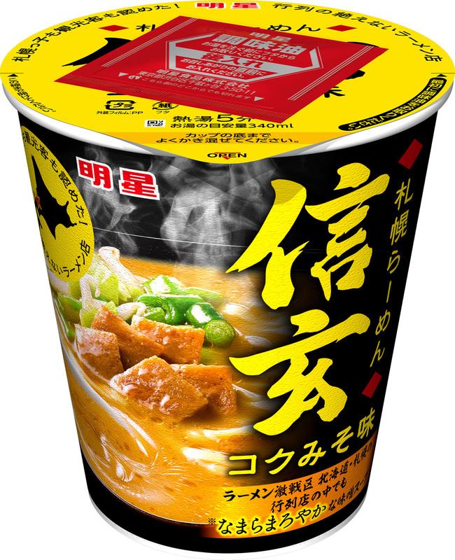 2月11日(月)に発売するらーめん信玄のカップ麺