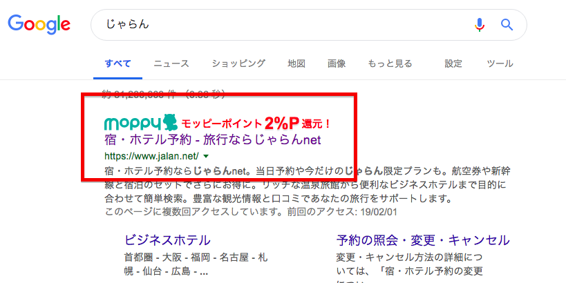 モッピーツール使用時のじゃらんの検索画面